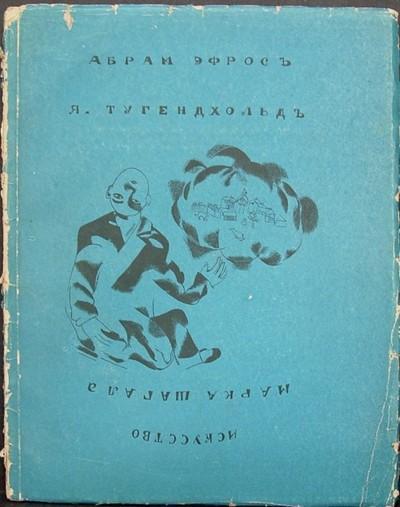 Cultuur Werkt Doesburg – Cultuurhistorisch onderzoek en ... Chagall Doesburg